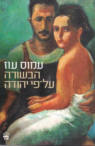Amos Oz, Judas