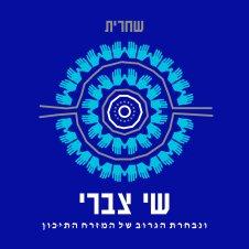 Shai Tsabari, Shahrit