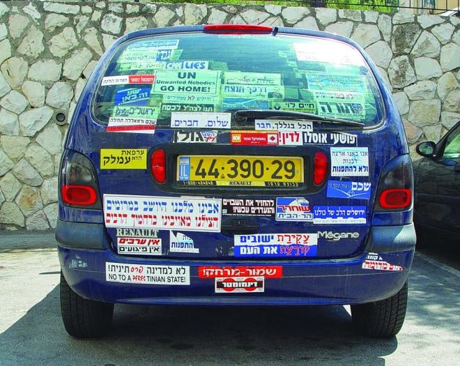 carstickersisrael
